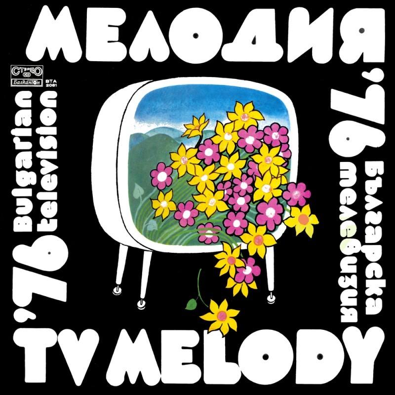 Естраден Оркестър На Комитета За Телевизия И Радио Variety Orchestra Of The Bulgarian Radio And Television Untitled